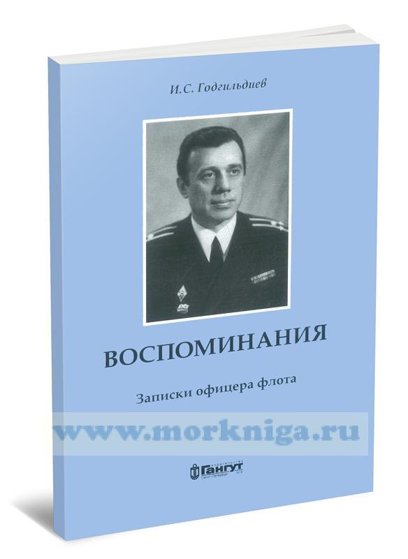 Воспоминания. Записки офицера флота