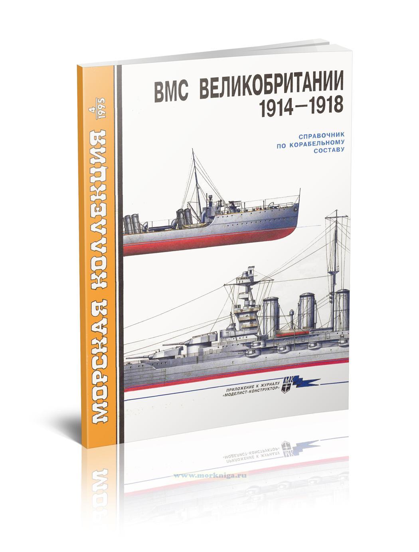 ВМС Великобритании 1914-1918 гг. Морская коллекция №4 (1995)