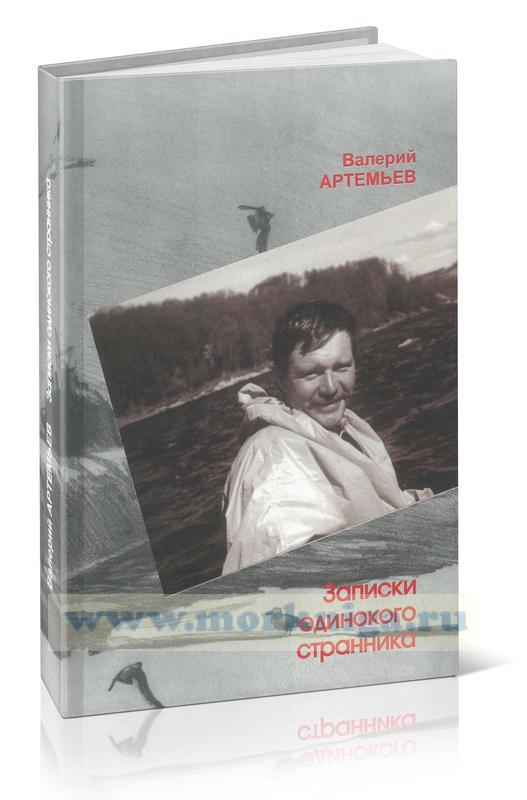 Записки одинокого странника + CD