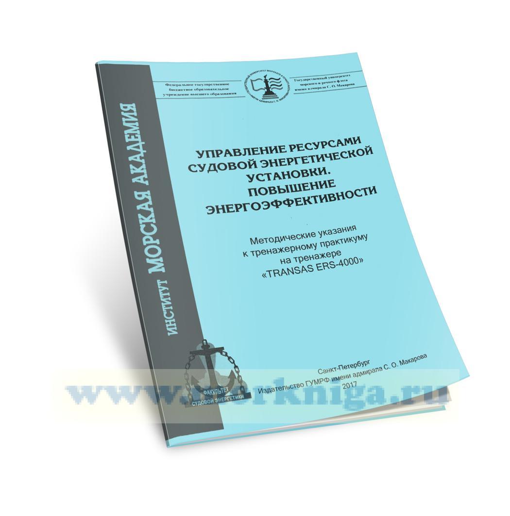 Управление ресурсами судовой энергетической установки. Повышение энергоэффективности: методические указания к тренажерному практикуму на тренажере