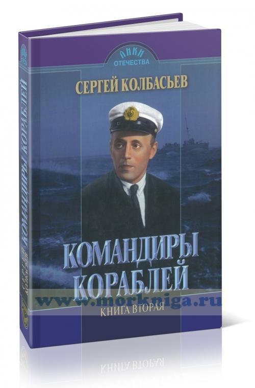Командиры кораблей: Избранные произведения в 2-х книгах. Том 2