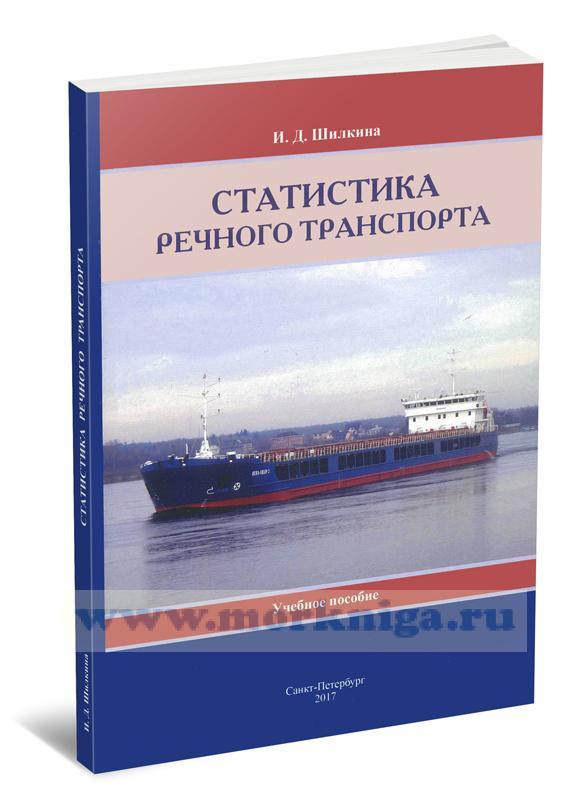 Статистика речного транспорта: учебное пособие (2-е издание, дополненное)