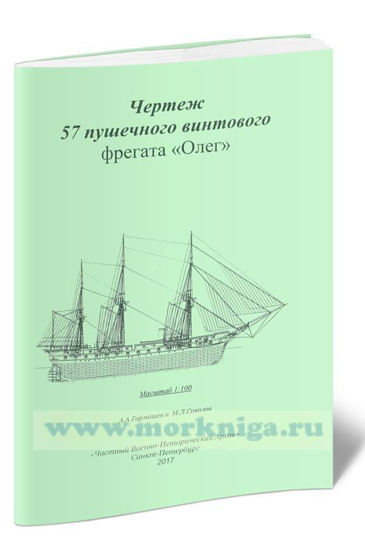 Чертежи кораблей. 57 пушечный винтовой фрегат