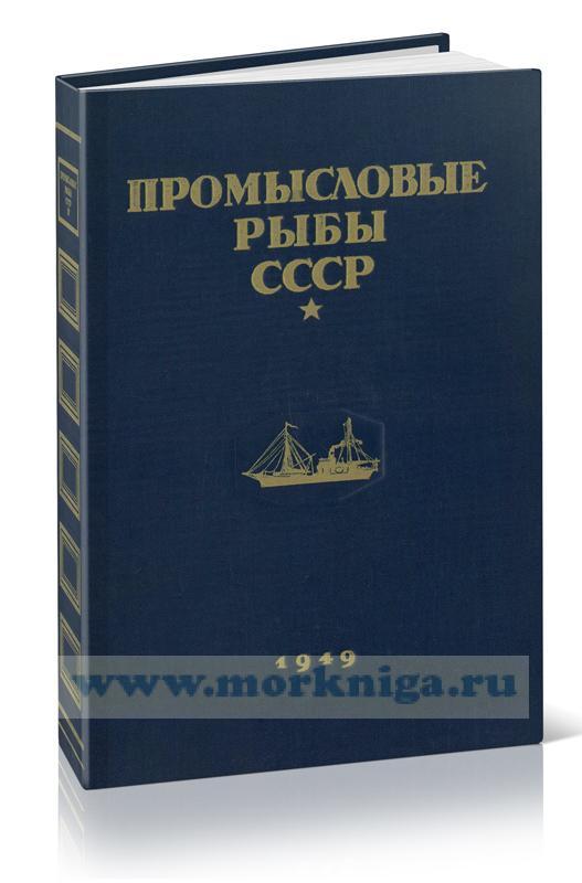 Промысловые рыбы СССР. Описания рыб (текст к атласу цветных рисунков рыб)
