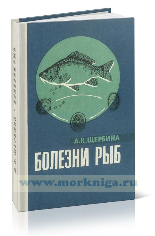 Болезни рыб. 2-е издание, переработанное и дополненное