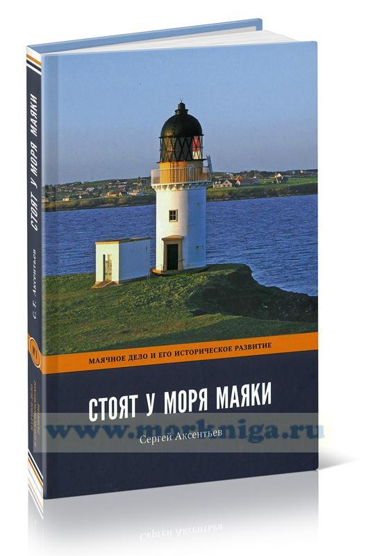 Стоят у моря маяки. Часть 1. Маячное дело и его историческое развитие