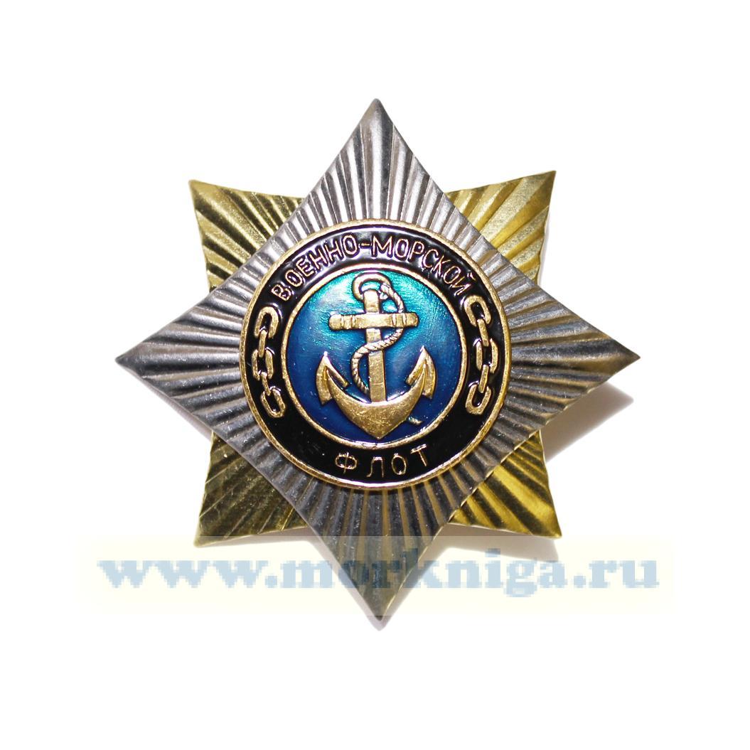 Нагрудный знак ВМФ. Морская пехота (на 8-ми конечном основании)