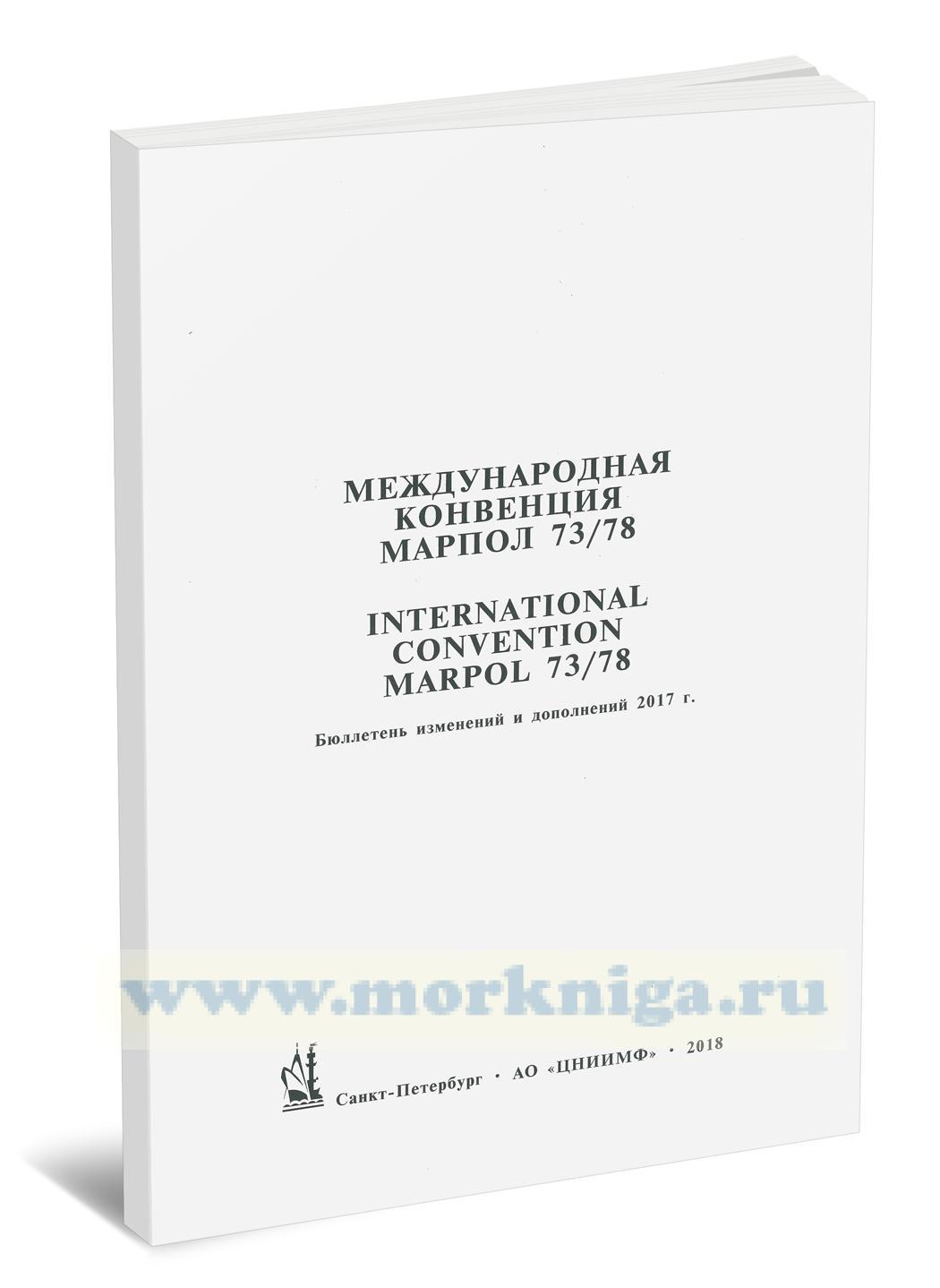 Бюллетень изменений и дополнений 2017 г. к Конвенции МАРПОЛ 73/78 и резолюций Комитета ИМО по защите морской среды от загрязнения с судов