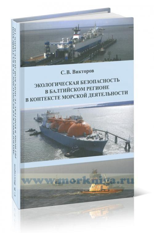 Экологическая безопасность в Балтийском регионе в контексте морской деятельности. К анализу