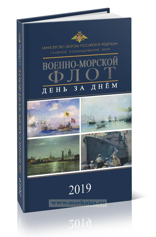 Военно-морской флот день за днем  + CD. Книга-календарь