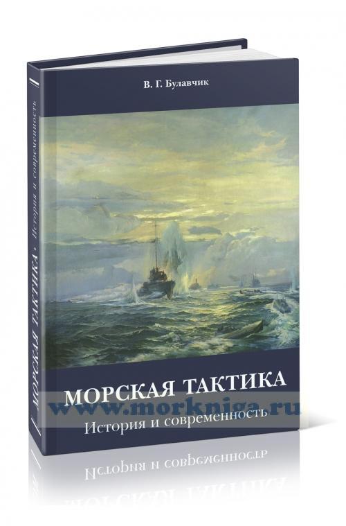 Морская тактика: история и современность