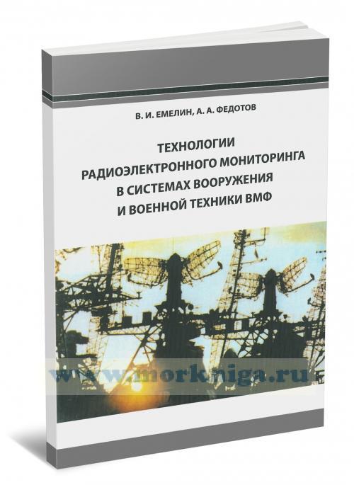 Технологии радиоэлектронного мониторинга в системах вооружения и военной техники ВМФ