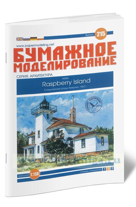 Бумажная модель маяка Raspberry Island