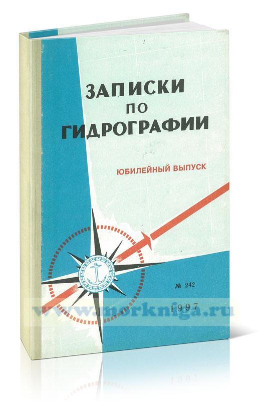Записки по гидрографии. Юбилейный выпуск №242