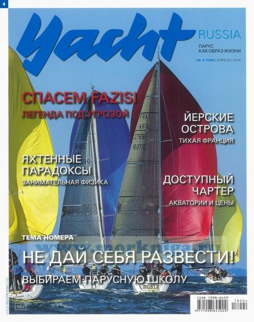 """Журнал """"Yacht Russia"""" №4(106), апрель 2018"""