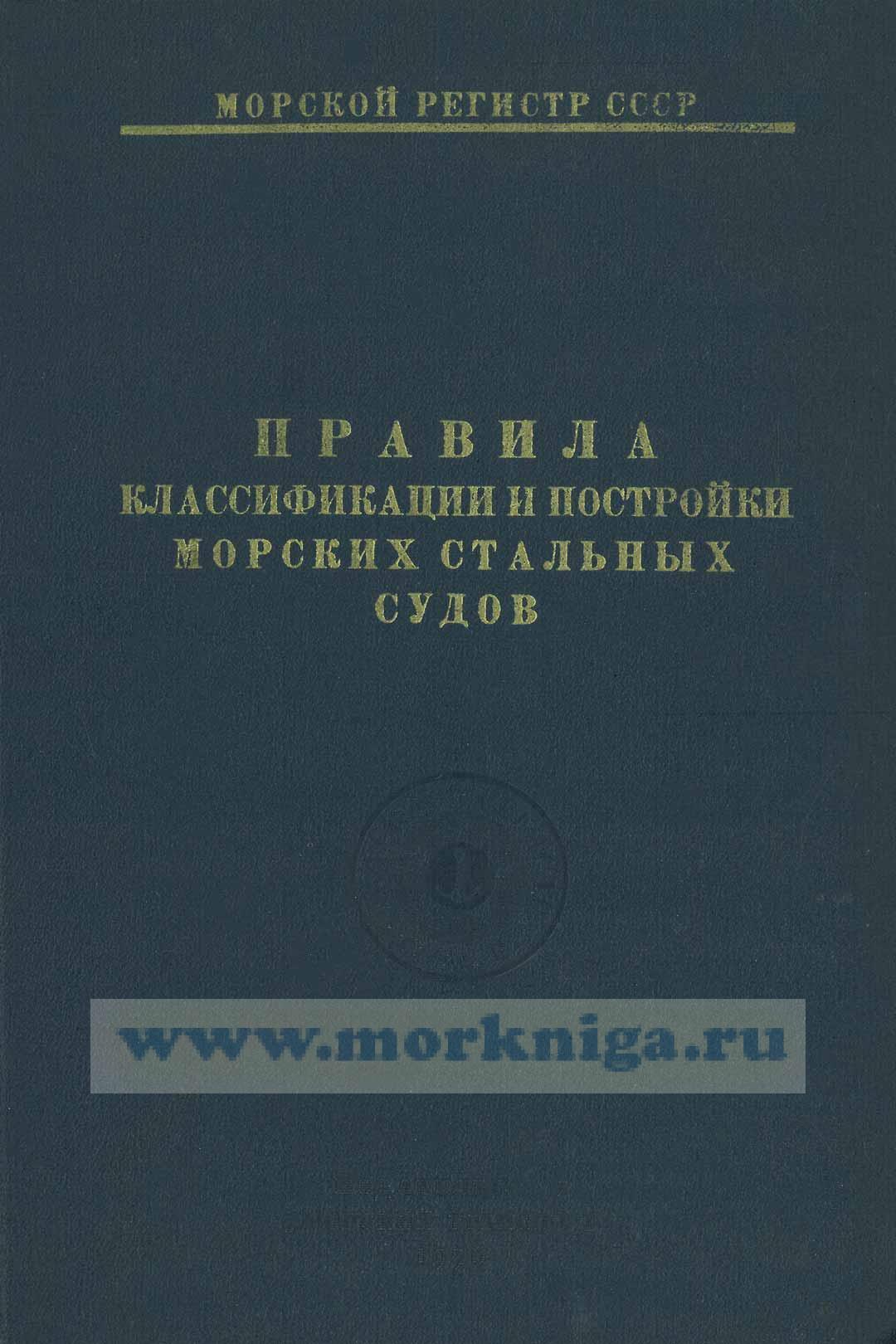 Правила классификации и постройки морских стальных судов