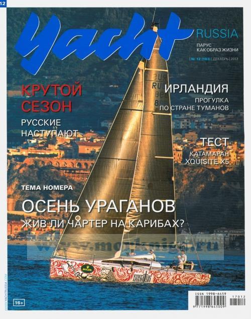 "Журнал ""Yacht Russia"" №12(103), декабрь 2017"