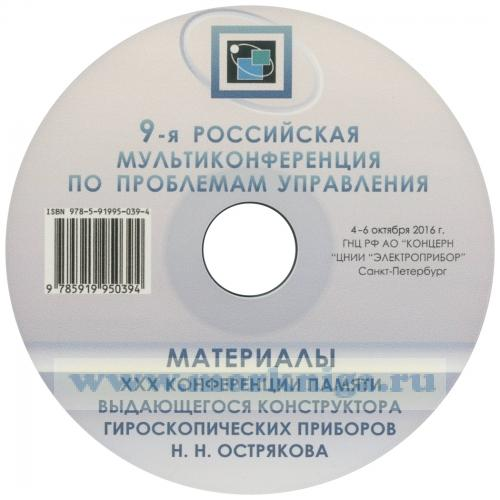 CD Материалы XXX конференции памяти выдающего конструктора гироскопических приборов Н.Н. Острякова