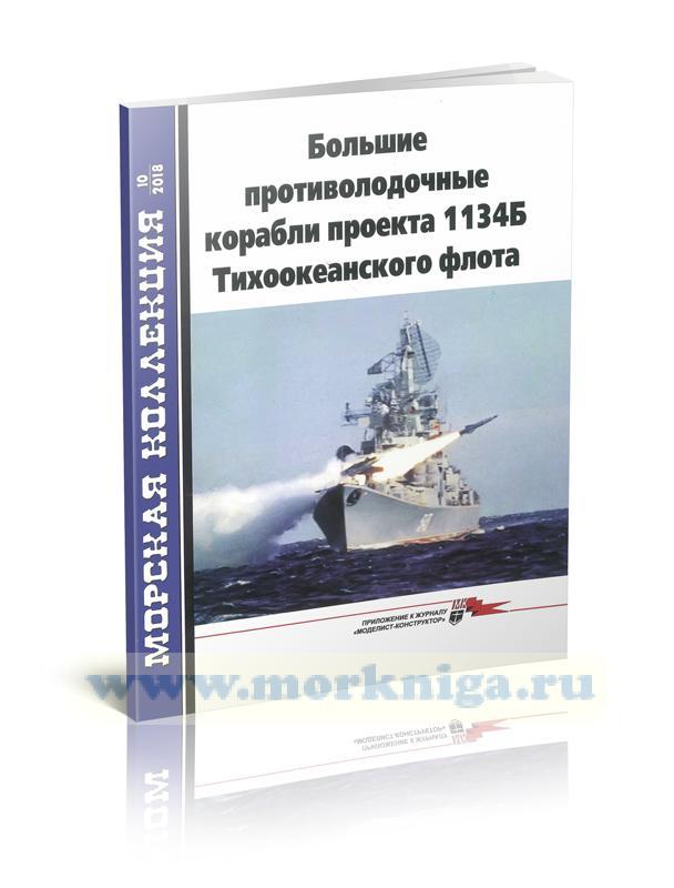 Большие противолодочные корабли проекта 1134Б Тихоокеанского флота. Часть 2. Морская коллекция №10 (2018)