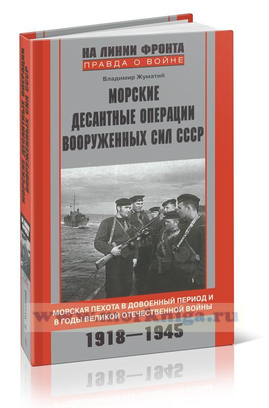 Морские десантные операции вооруженных сил СССР. Морская пехота в довоенный период и в годы ВОВ 1918-1945