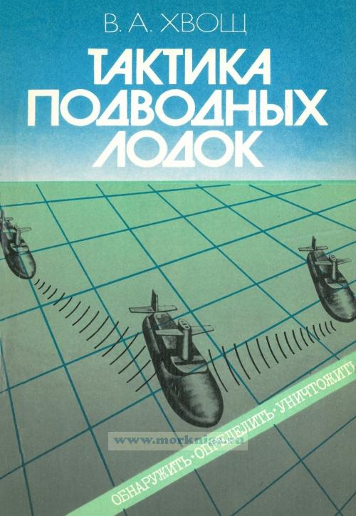 Тактика подводных лодок