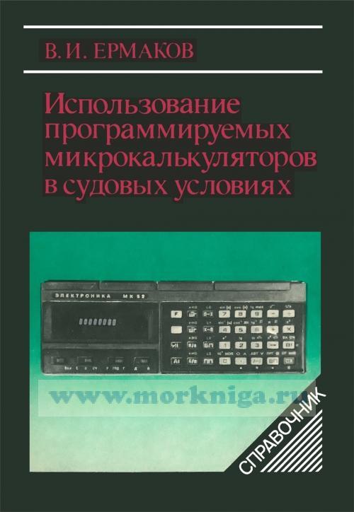 Использование программируемых микрокалькуляторов в судовых условиях