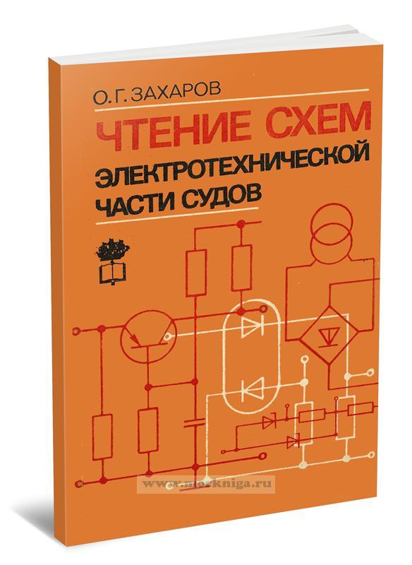 Чтение схем электротехнической части судов