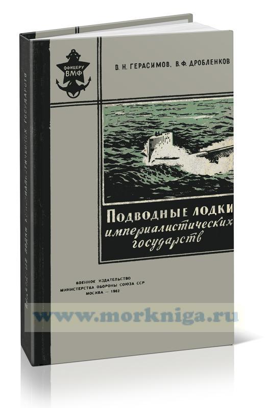 Подводные лодки империалистических государств