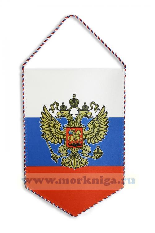 Вымпел РФ односторонний