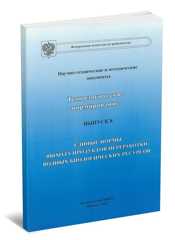 Технологическое нормирование. Выпуск 8. Единые нормы выхода продуктов переработки водных биологических ресурсов