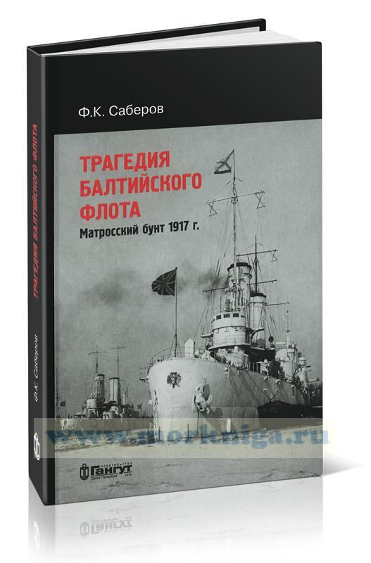Трагедия Балтийского флота. Матросский бунт 1917 г.