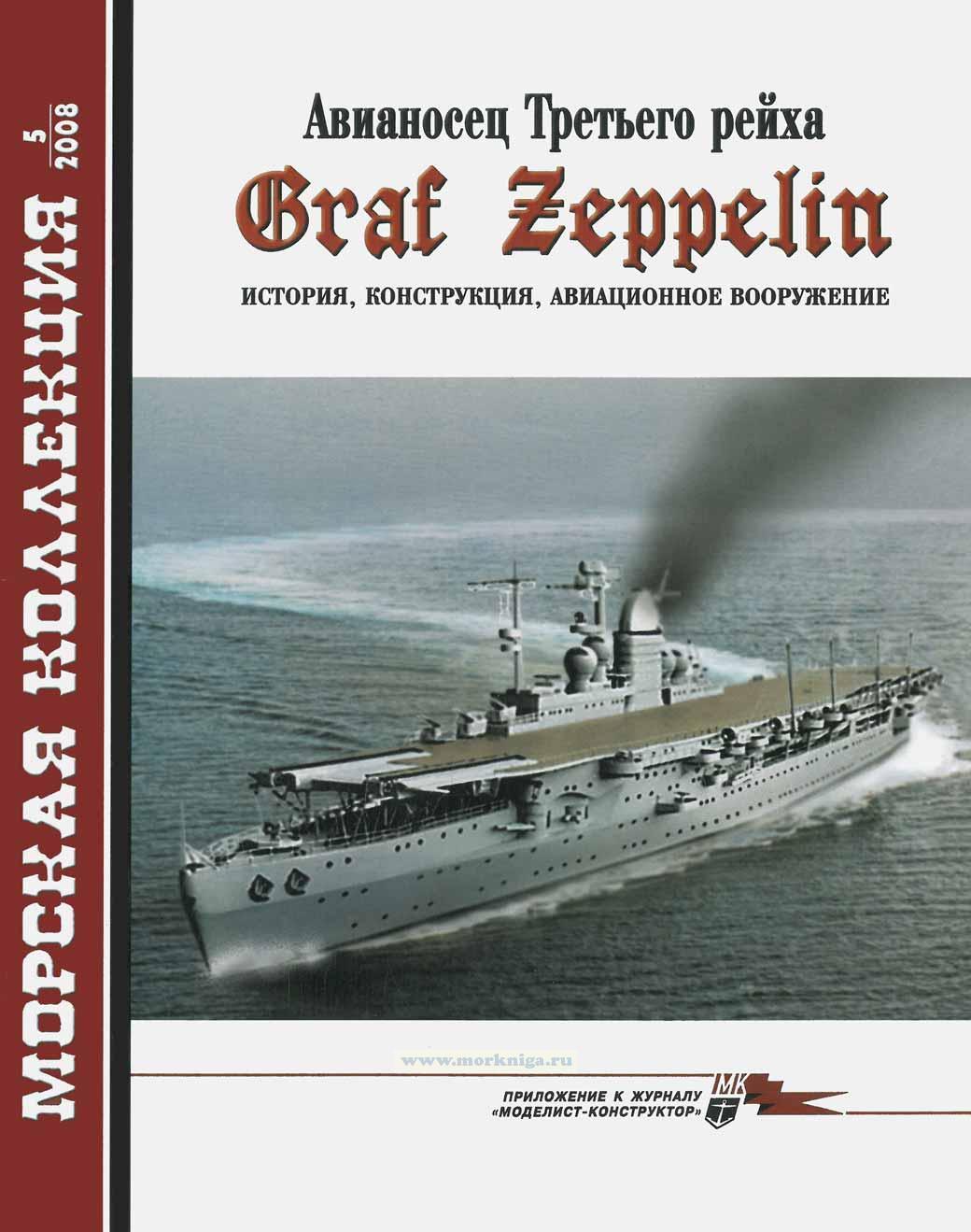 """Авианосец Третьего рейха """"Graf Zeppelin"""" история, конструкция, авиационное вооружение. Морская коллекция №5 (2008)"""