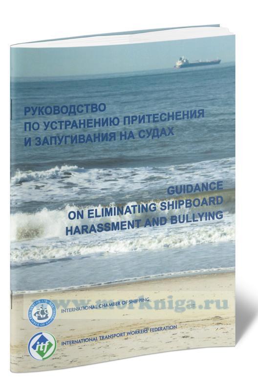 Руководство по устранению притеснения и запугивания на судах. Guidance on Eliminating Shipboard Harassment and Bullying (приложение к Конвенции 2006 г. о труде в морском судоходстве)
