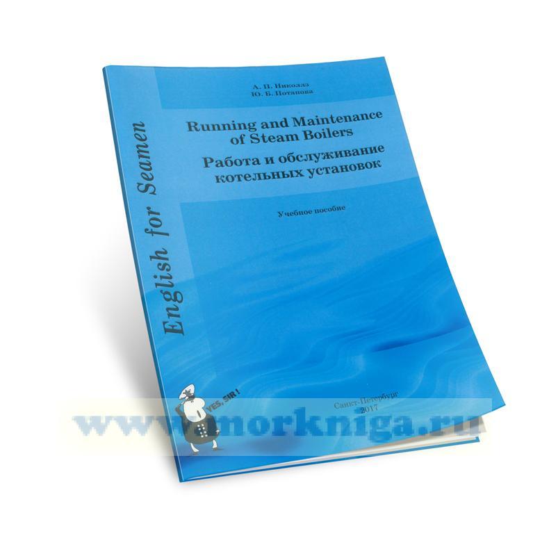 Running and Maitenance of Steam Boilers. Работа и обслуживание котельных установок: учебное пособие