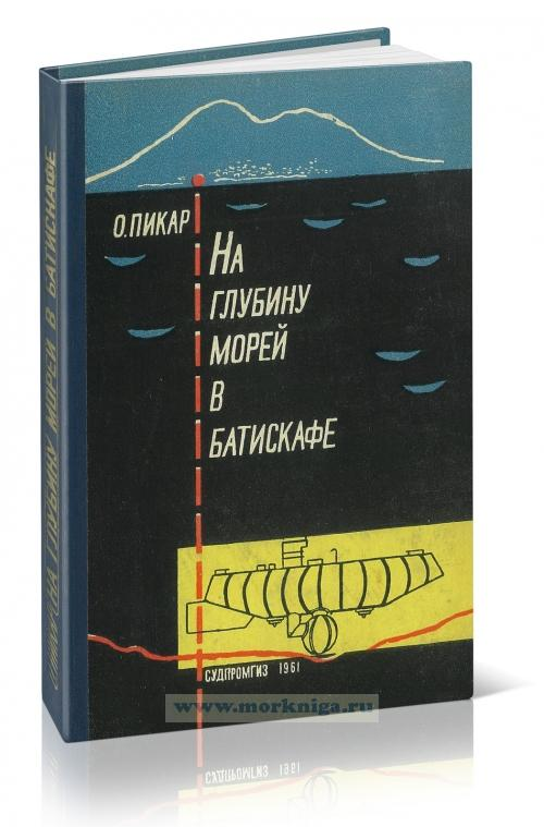 На глубину морей в батискафе