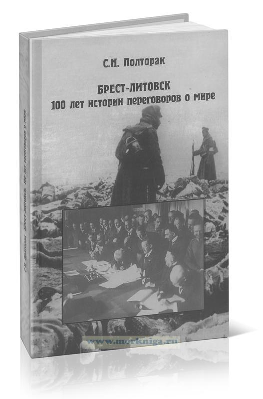 Брест-Литовск. 100 лет истории переговоров о море