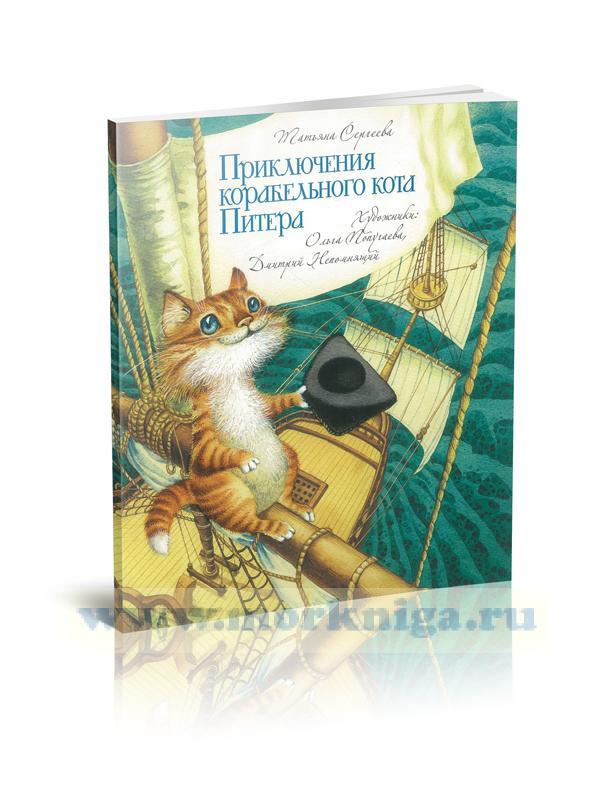 Приключения корабельного кота Питера (Фантастическая повесть для школьников)