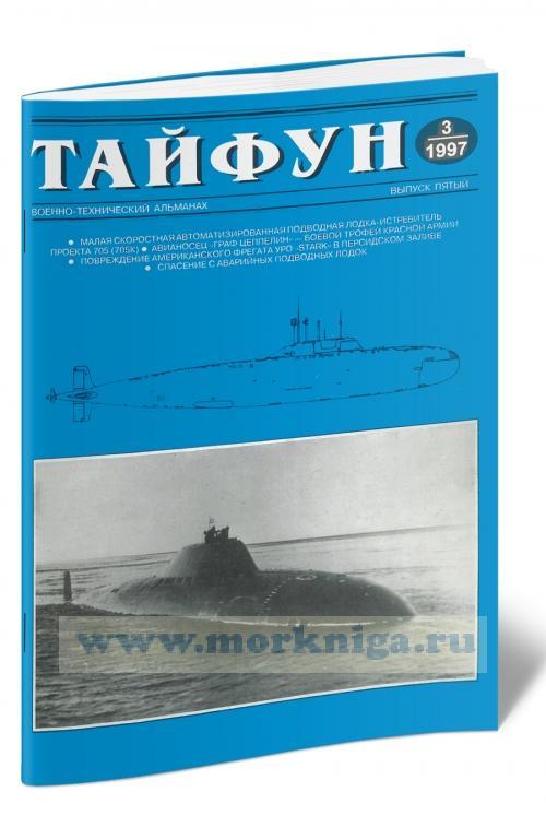 Тайфун. Военно-технический альманах. Выпуск 5 (1997)