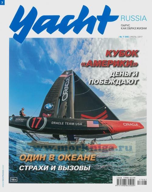 "Журнал ""Yacht Russia"" №7(98), июль 2017"