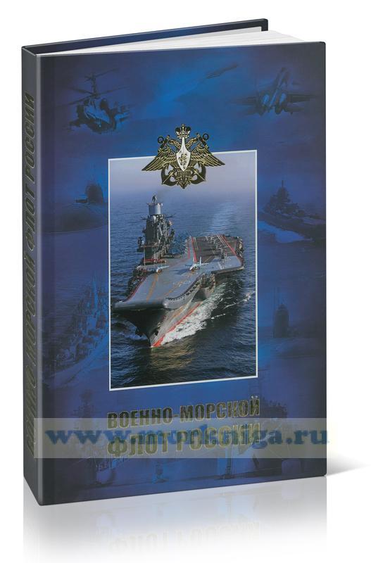 Военно-морской Флот России. Фотоальбом