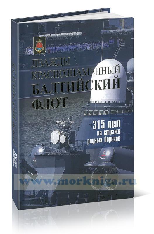 Дважды Краснозаменный Балтийский флот. 315 лет на страже родных берегов