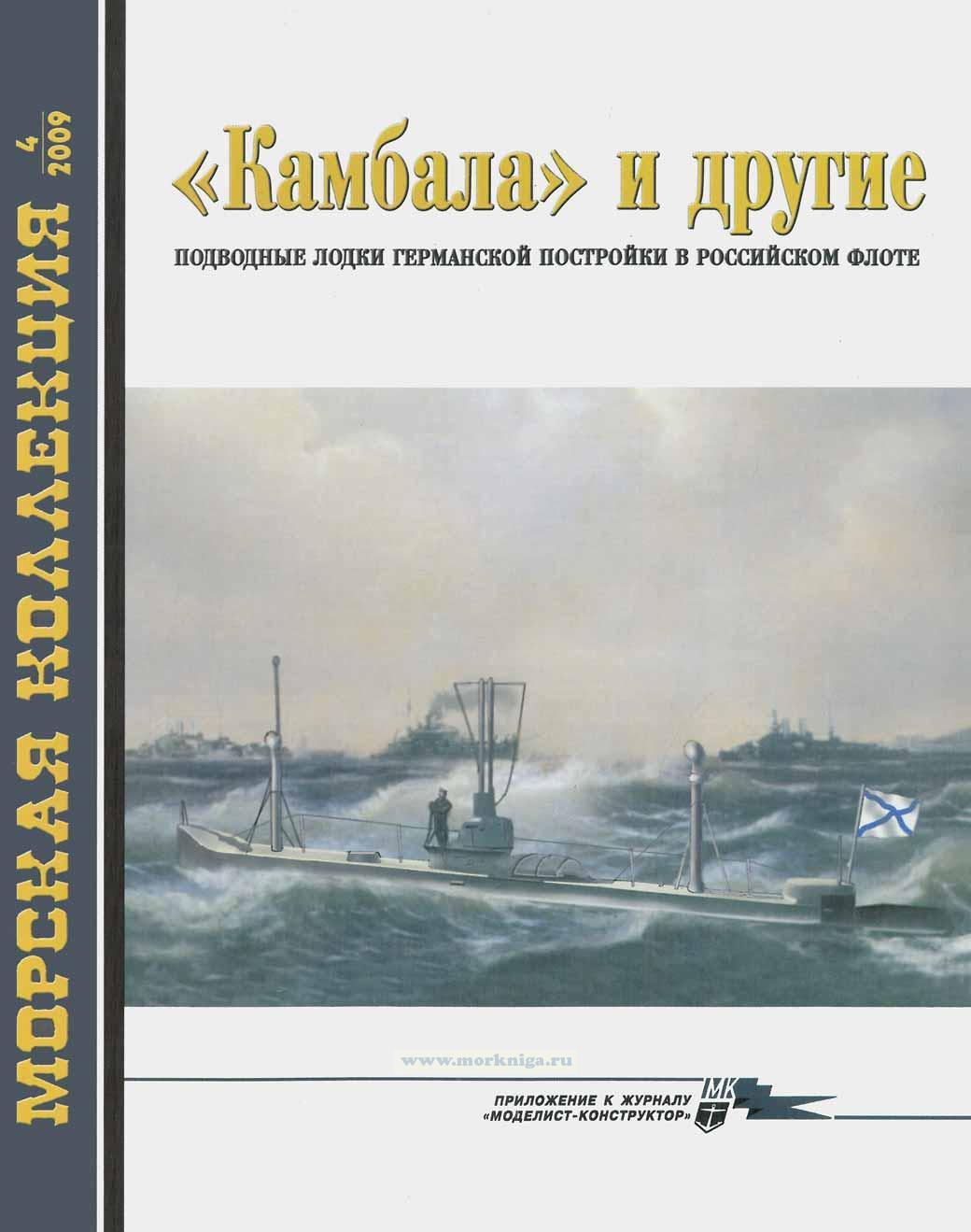 """""""Камбала"""" и другие. Подводные лодки германской постройки в Российском флоте. Морская коллекция №4 (2009)"""