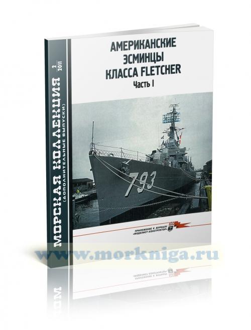 Американские эсминцы класса FLETCHER. Часть 1. Морская коллекция №2 (2011). Дополнительные выпуски