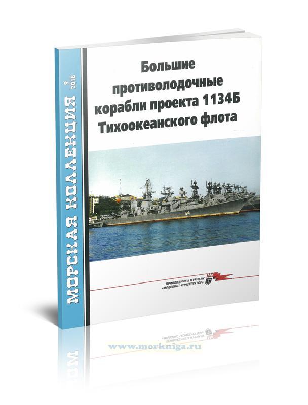 Большие противолодочные корабли проекта 1134Б Тихоокеанского флота. Морская коллекция №9 (2018)