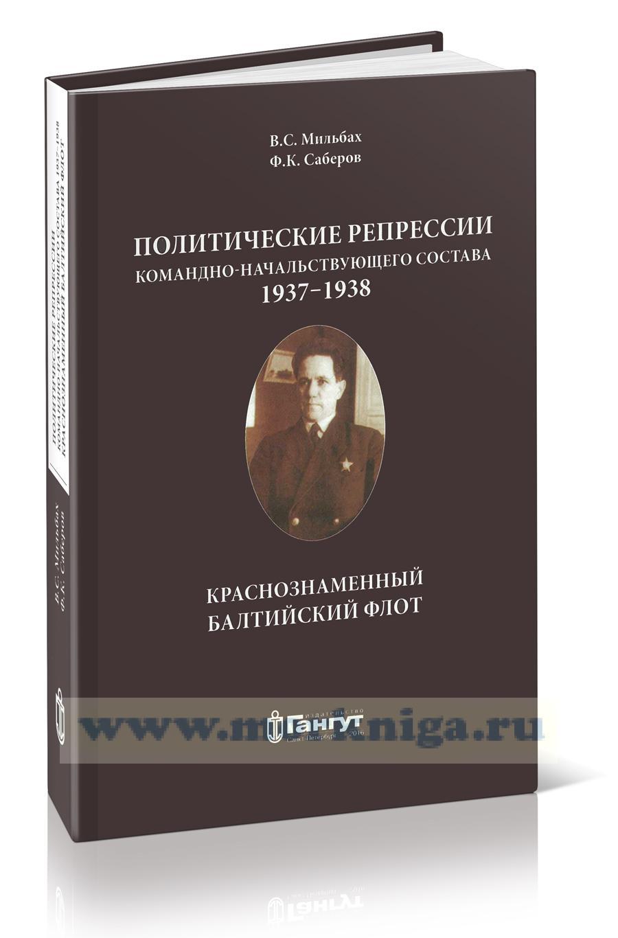 Политические репрессии командно-начальствующего состава. 1937-1938 гг. Краснознаменный Балтийский флот