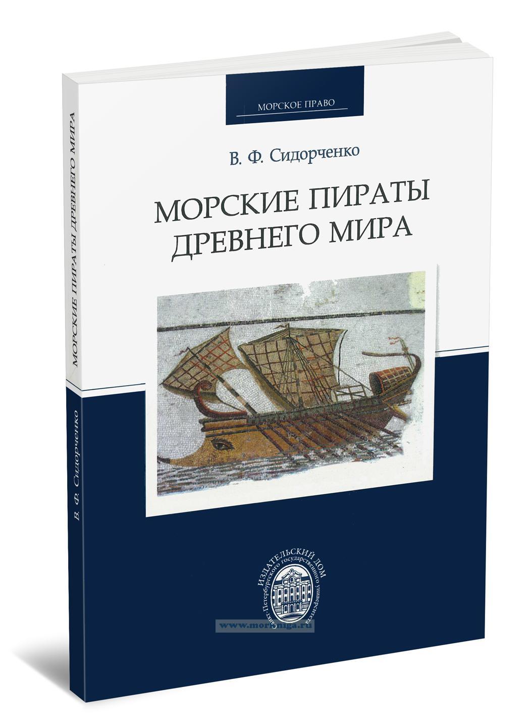 Морские пираты Древнего мира