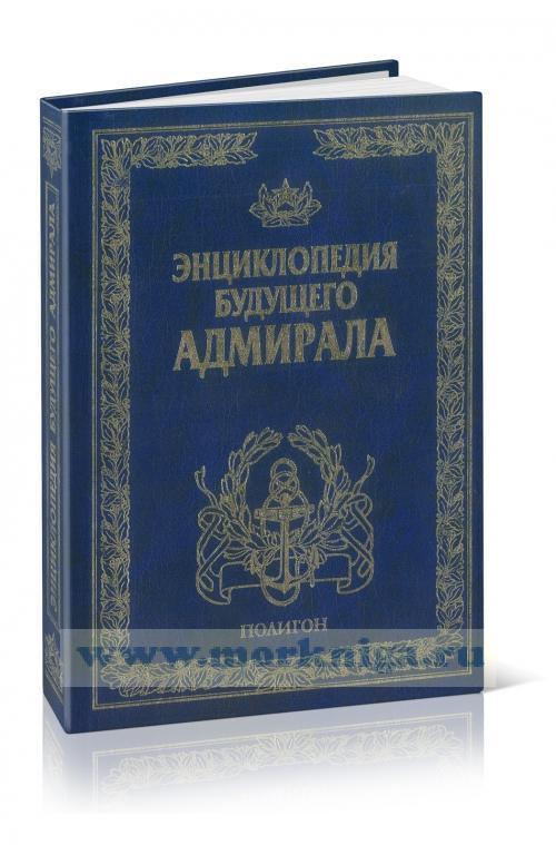 Энциклопедия будущего адмирала. О флоте и кораблях