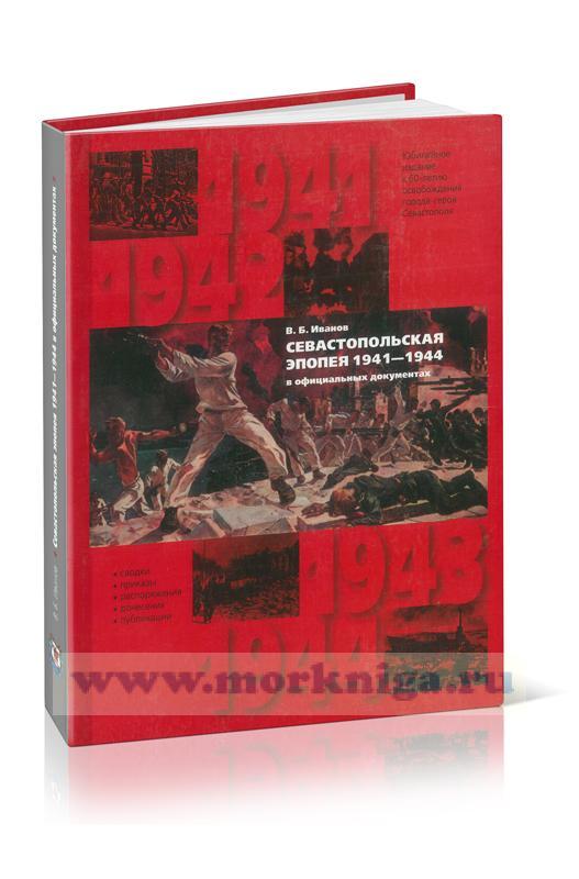 Севастопольская эпопея 1941-1944 г.г. в официальных документах