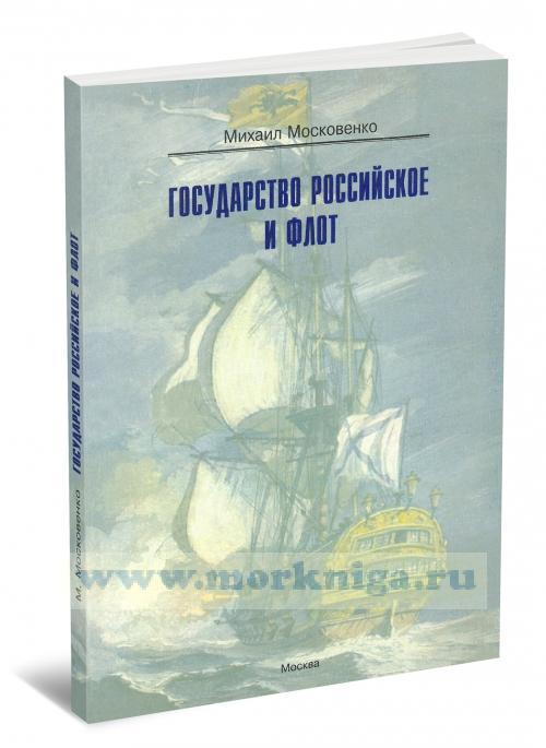 Государство российское и флот