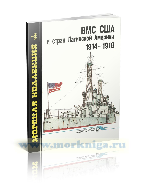 ВМС США и стран Латинской Америки 1914-1918. Справочник по корабельному составу. Морская коллекция № 5 (1996)
